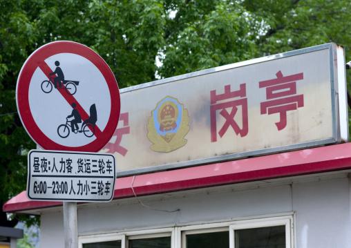 No Bicycle And Rickshaw Sign, Beijing China
