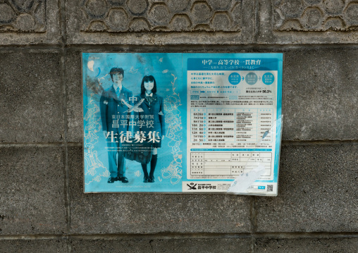 Students recruitment billboard in the highly contaminated area after the daiichi nuclear power plant irradiation, Fukushima prefecture, Naraha, Japan