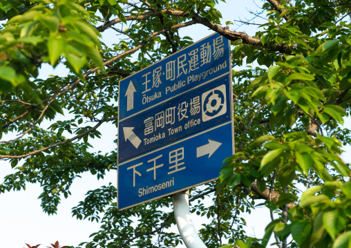 Road traffic sign in the difficult-to-return zone after the daiichi nuclear power plant irradiation, Fukushima prefecture, Tomioka, Japan