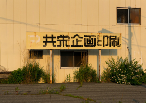 Abandoned print shop in the difficult-to-return zone after the daiichi nuclear power plant irradiation, Fukushima prefecture, Tomioka, Japan