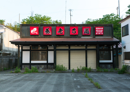 Abandoned yoronotaki restaurant in the difficult-to-return zone after the daiichi nuclear power plant irradiation, Fukushima prefecture, Tomioka, Japan