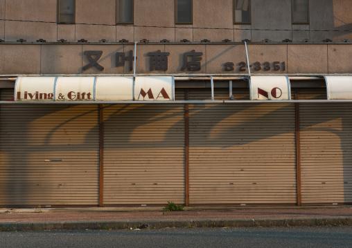 Abandoned shop in the difficult-to-return zone after the earthquake and the the daiichi nuclear power plant irradiation, Fukushima prefecture, Tomioka, Japan