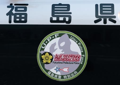 Fukushima police car logo, Fukushima prefecture, Tomioka, Japan