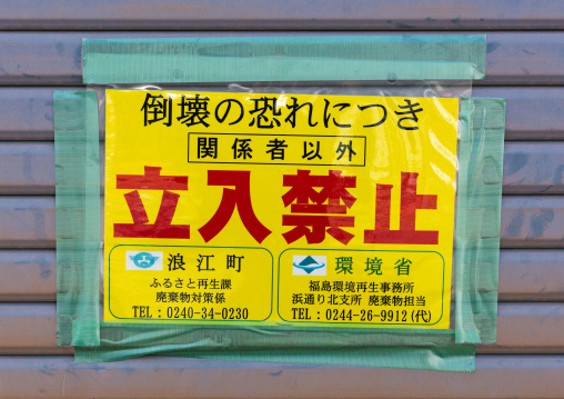No entry sign in the highly contaminated area after the daiichi nuclear power plant irradiation, Fukushima prefecture, Tomioka, Japan