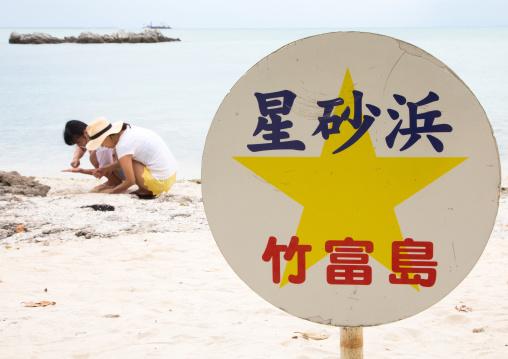 Kondoi beach aka star sand beach, Yaeyama Islands, Taketomi island, Japan