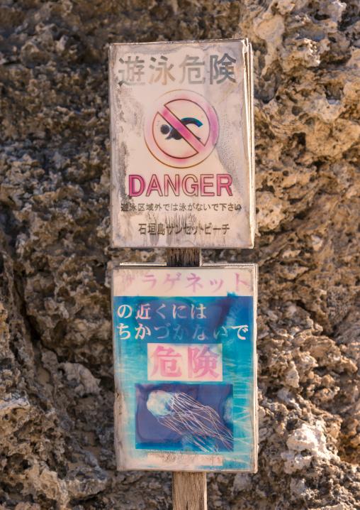 No swimming billboard in sunset beach, Yaeyama Islands, Ishigaki, Japan