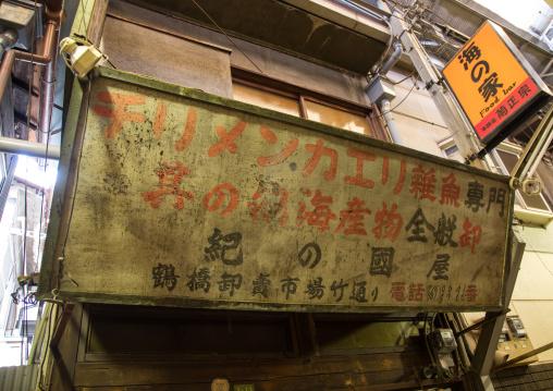 Old shop sign in tsuruhashi Korea town, Kansai region, Osaka, Japan