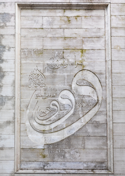 Arabic calligraphy decoration on the wall of oyama-cho Tokyo Camii mosque, Kanto region, Tokyo, Japan