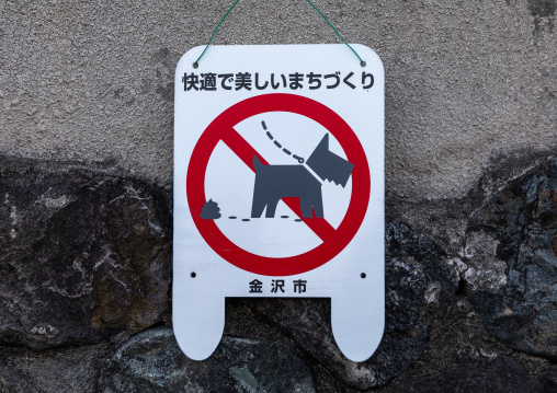 Please pick up after your pet sign in the street, Ishikawa Prefecture, Kanazawa, Japan