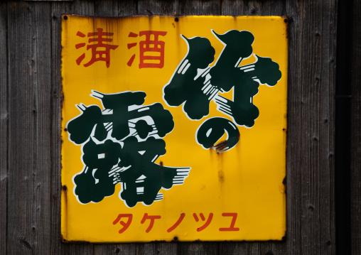 Rusty adverstising enamel plate, Kyoto prefecture, Ine, Japan