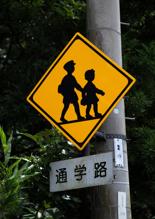 Road sign for a school to reduce car speed, Kyoto prefecture, Ine, Japan