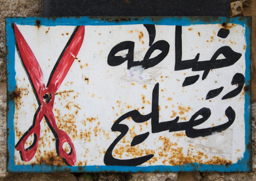 Hairdresser billboard, South Governorate, Tyre, Lebanon