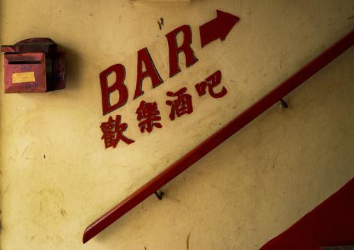 Bar Sign, Malacca, Malaysia