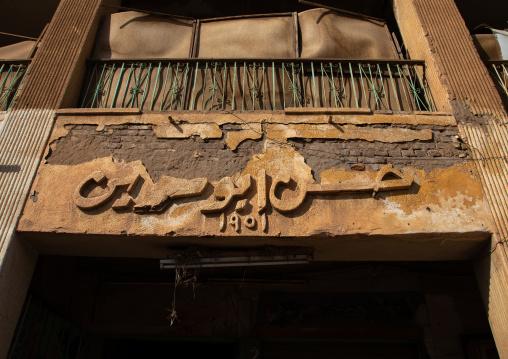 Old shop sign, Khartoum State, Khartoum, Sudan