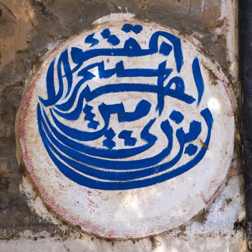 Sudan, River Nile, Al-Khandaq, arabic inscription on a house