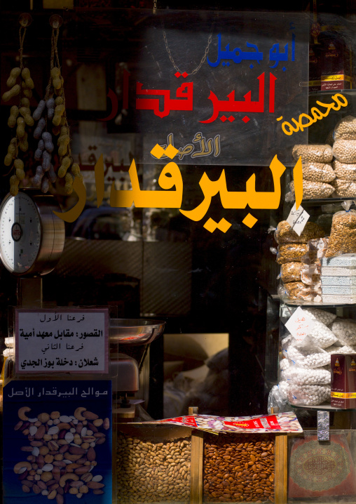 Shop In Damascus Souk, Syria